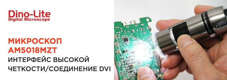 Микроскоп Dino-Lite AM5018MZT
