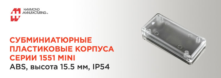 Корпуса Hammond 1551 MINI