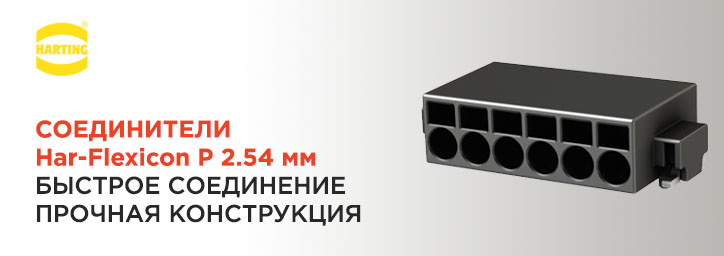 Соединители Harting Har-Flexicon P 2.54 mm